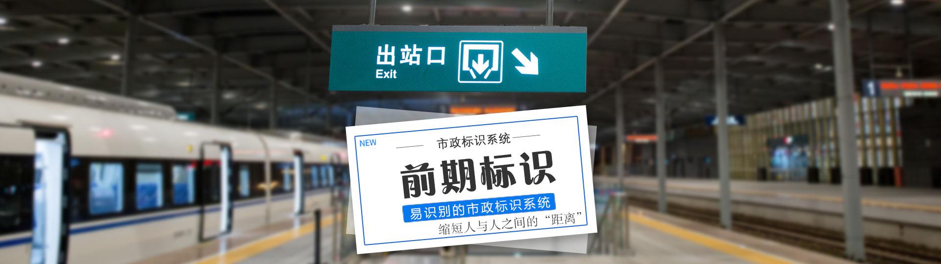 市政标识系统