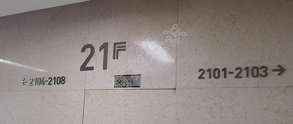 办公写字楼标识牌