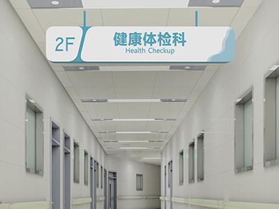 前期标识分享医院标识系统的发展