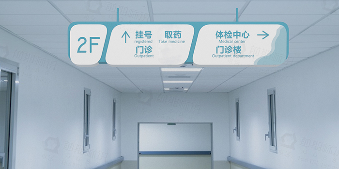 医院标识,医院标识系统,标识导向系统