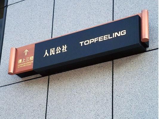 酒店楼层标识牌