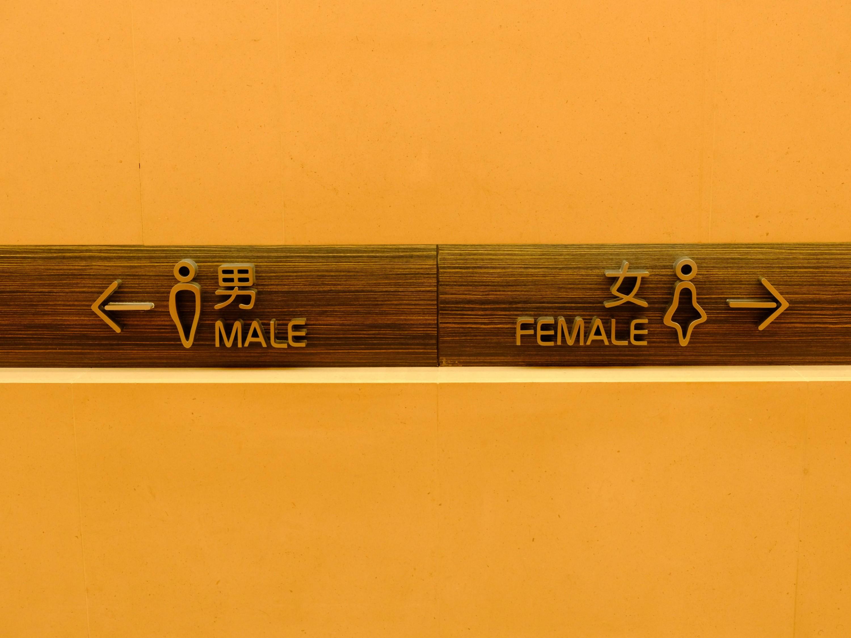 酒店洗手间标识