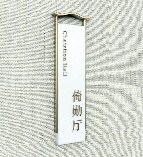 酒店标识设计制作