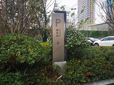 公共环境导向标识系统设计特征有哪些