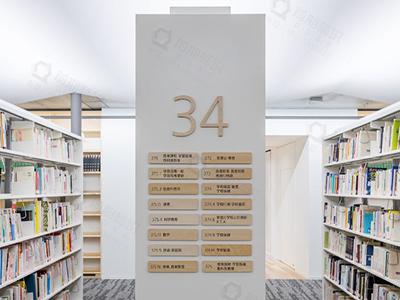 图书馆导视标识系统设计要遵循哪些原则