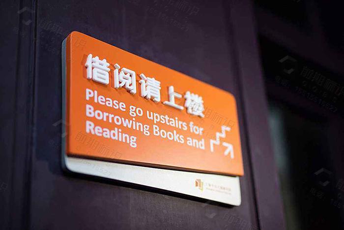 图书馆标识,图书馆导视系统设计,图书馆导视标识