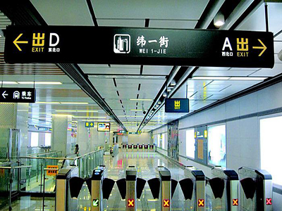 地铁导向标识牌系统必须要完善的四大缺陷