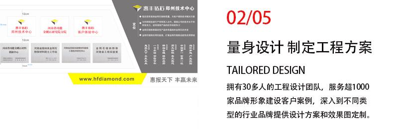 前期标识为惠丰钻石提供写字楼标识标牌产品