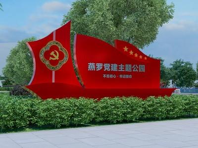 党建标识标牌振兴新农村建设