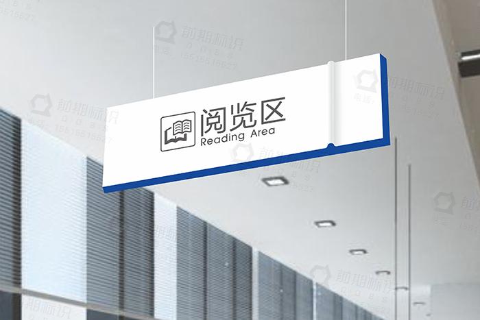 图书馆导视标识系统