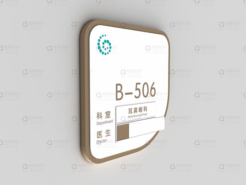 医院导视标牌系统如何根据设计规划进行定位-河南前期标识设计制作有限公司