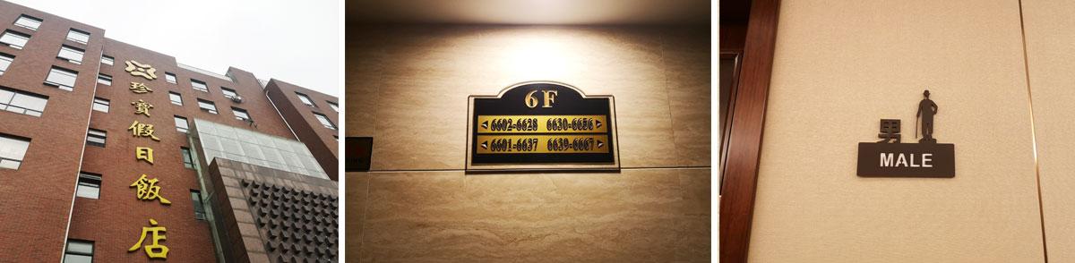 酒店标识标牌设计制作
