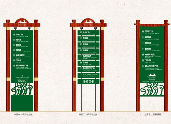 景区标识设计
