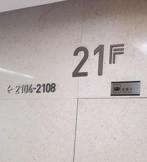 写字楼标识标牌设计