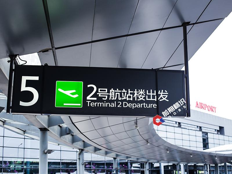 机场导视系统设计需要注意哪些方面