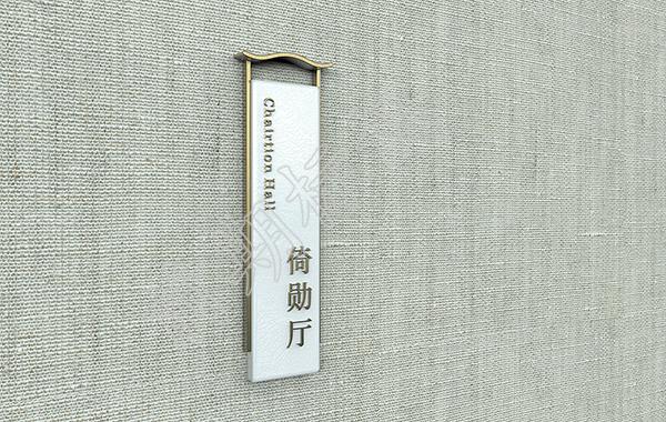 酒店标识牌