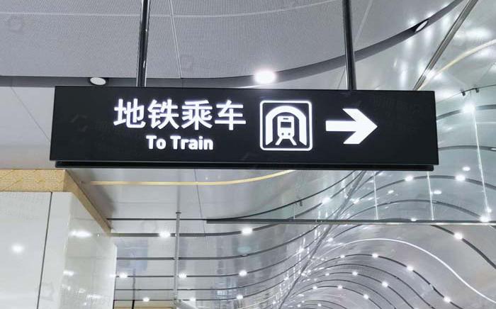 地铁导向标识