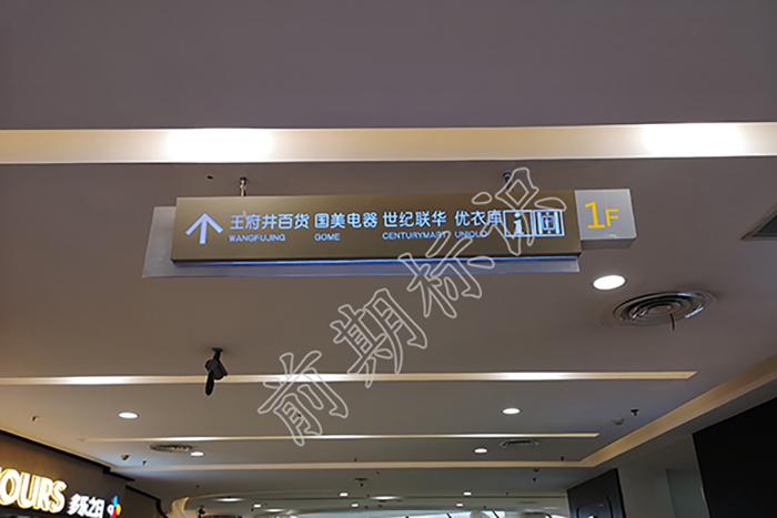 商场标识,商场标识制作,商场标识设计