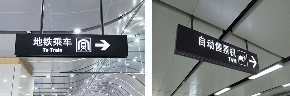 地铁导向标识牌,地铁标识牌