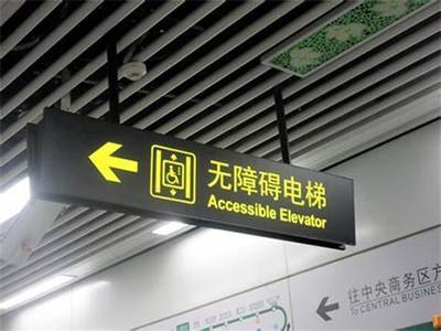 地铁导向标识牌