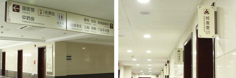 医院室内标识,医院标识