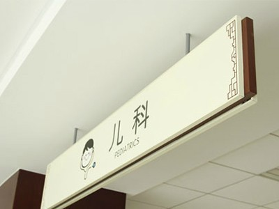 医院室内标识