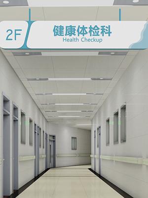 前期标识为永煤总医院提供医院标识标牌产品